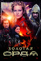 Постер сериала Золотая орда