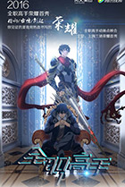 Постер сериала Аватар короля