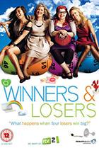 Победители и проигравшие