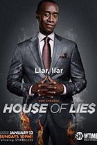 Постер сериала Дом лжи