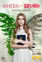 Постер сериала Ангел или демон