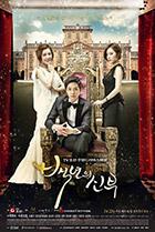 Невеста века