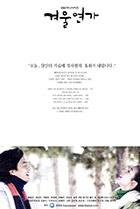 Постер сериала Зимняя соната