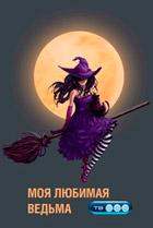 Моя любимая ведьма