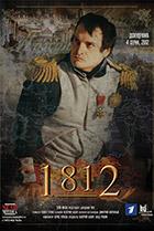 Постер сериала 1812