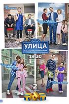 Постер сериала Улица