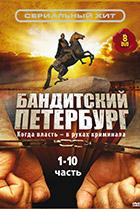Постер сериала Бандитский Петербург