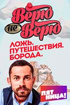 Постер сериала Верю - не верю