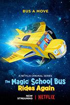 Волшебный школьный автобус снова в деле
