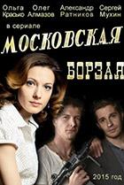 Постер сериала Московская борзая