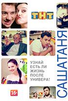 Постер сериала СашаТаня