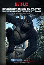 Конг – король обезьян