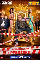Постер сериала Полицейский с Рублевки