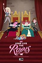 Постер сериала Да здравствует королевская семья