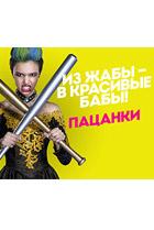 Постер сериала Пацанки
