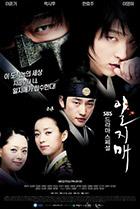 Постер сериала Иль Чжи Мэ