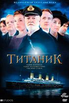 Постер сериала Титаник