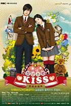 Постер сериала Озорной поцелуй