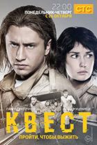 Постер сериала Квест