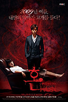 Постер сериала Душа
