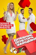 Дневник доктора Зайцевой