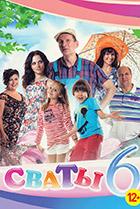 Постер сериала Сваты