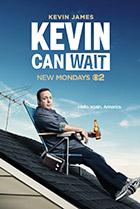Кевин подождет