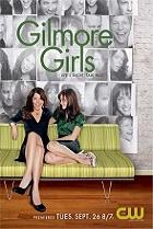 Постер сериала Девочки Гилмор