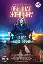 Постер сериала Обычная женщина