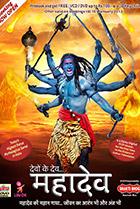 Постер сериала Бог Богов... Махадев