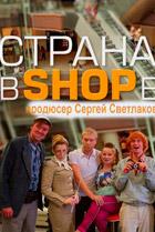 Страна в Shope