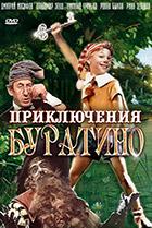 Постер сериала Приключения Буратино