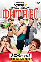 Постер сериала Фитнес