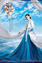 Постер сериала Хван Джин И