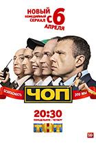 Постер сериала ЧОП