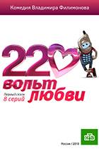 220 вольт любви