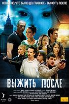 Постер сериала Выжить после