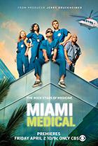 Медицинское Майами