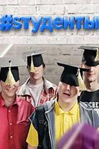 Постер сериала #Sтуденты