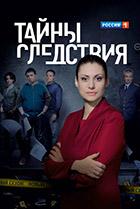 Постер сериала Тайны следствия