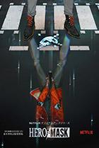 Постер сериала Маска героя