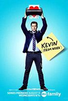 Кевин с работы