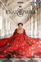 Постер сериала Екатерина