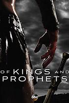 Цари и пророки