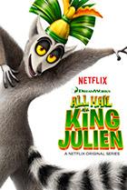 Да здравствует король Джулиан!