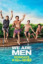 Мы — мужчины