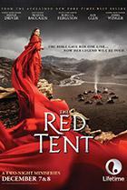 Красный шатер