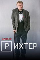 Постер сериала Доктор Рихтер