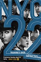 Постер сериала Нью-Йорк 22
