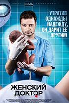 Постер сериала Женский доктор